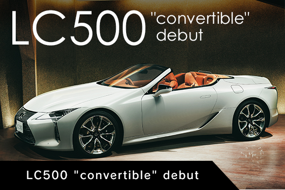 L東京トップページ_NEWS_LC convertible Debue_20200420