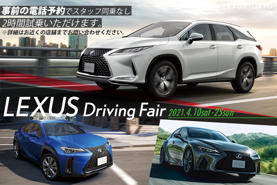LEXUS Driving Fair_912x608